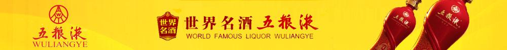 通栏广告三 通信酒水